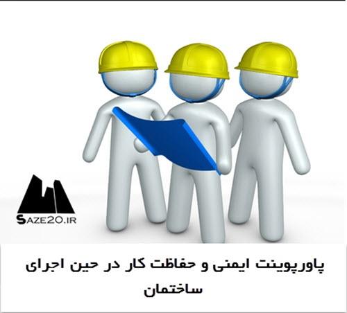 پاورپوینت ایمنی و حفاظت کار در حین اجرای ساختمان